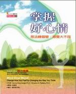cover of taiwanese chinese translation of first edition