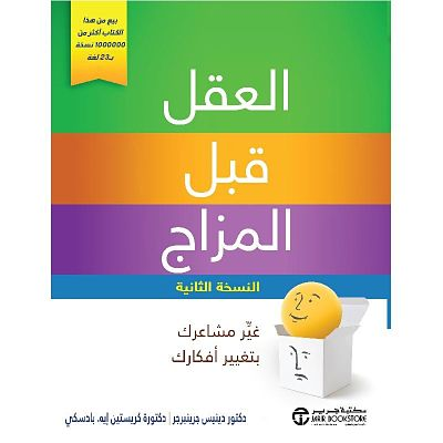 photo of cover of arabic translation of mind over mood