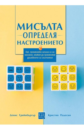 photo of cover of bulgarian translation of mind over mood