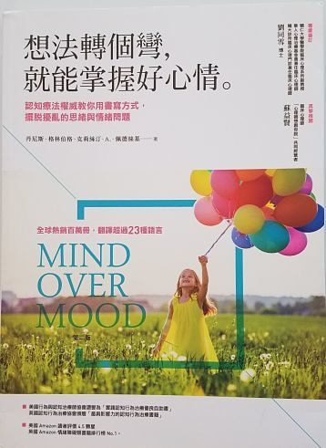 photo of cover of chinese complex translation of mind over mood