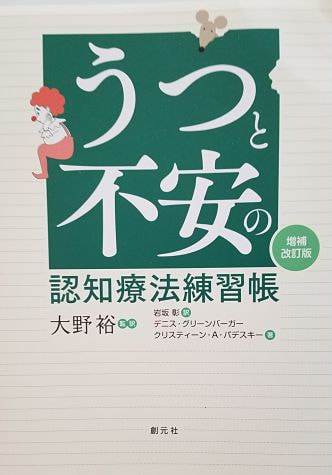 photo of cover of japanese translation of mind over mood