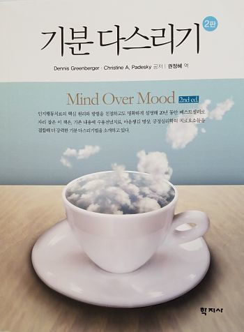 photo of cover of korean translation of mind over mood