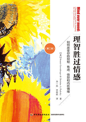 photo of cover of simplified chinese translation of mind over mood