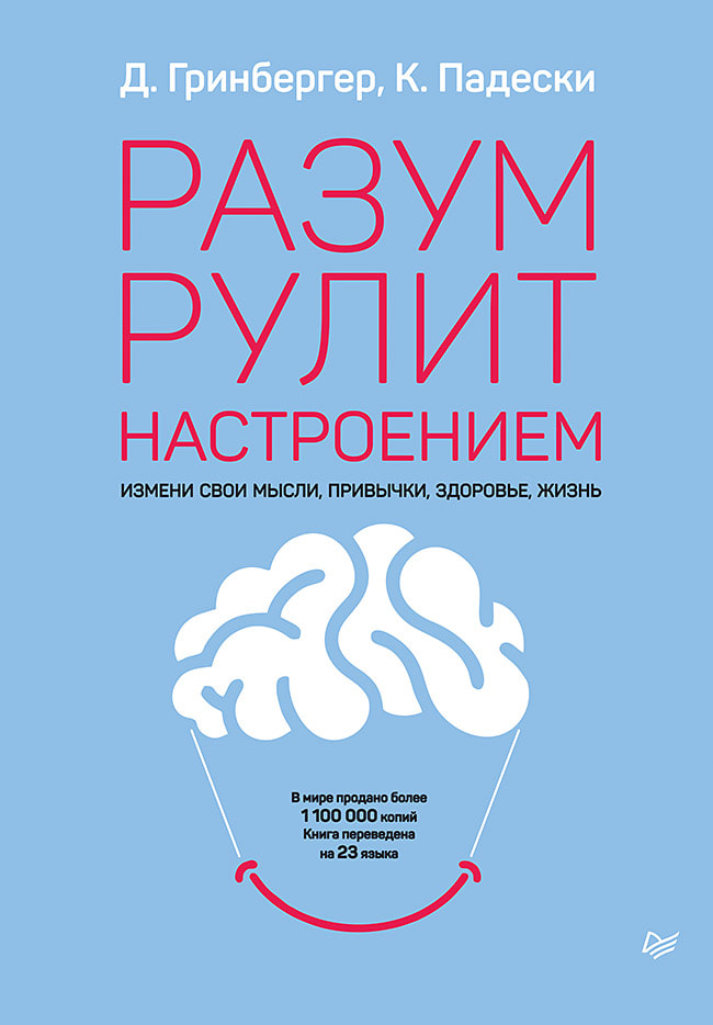 photo of cover of russian translation of mind over mood